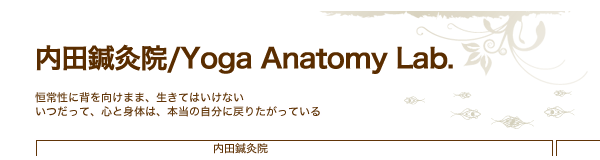 内田針灸院/Yoga Anatomy Lab.